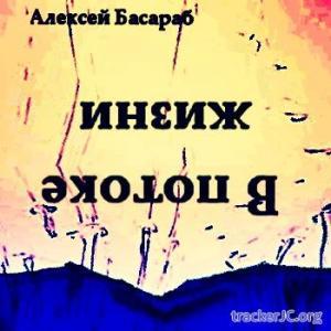 Алексей Басараб - В потоке жизни (1993)