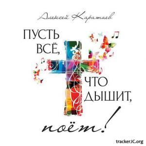 Алексей Каратаев – Пусть всё, что дышит, поёт