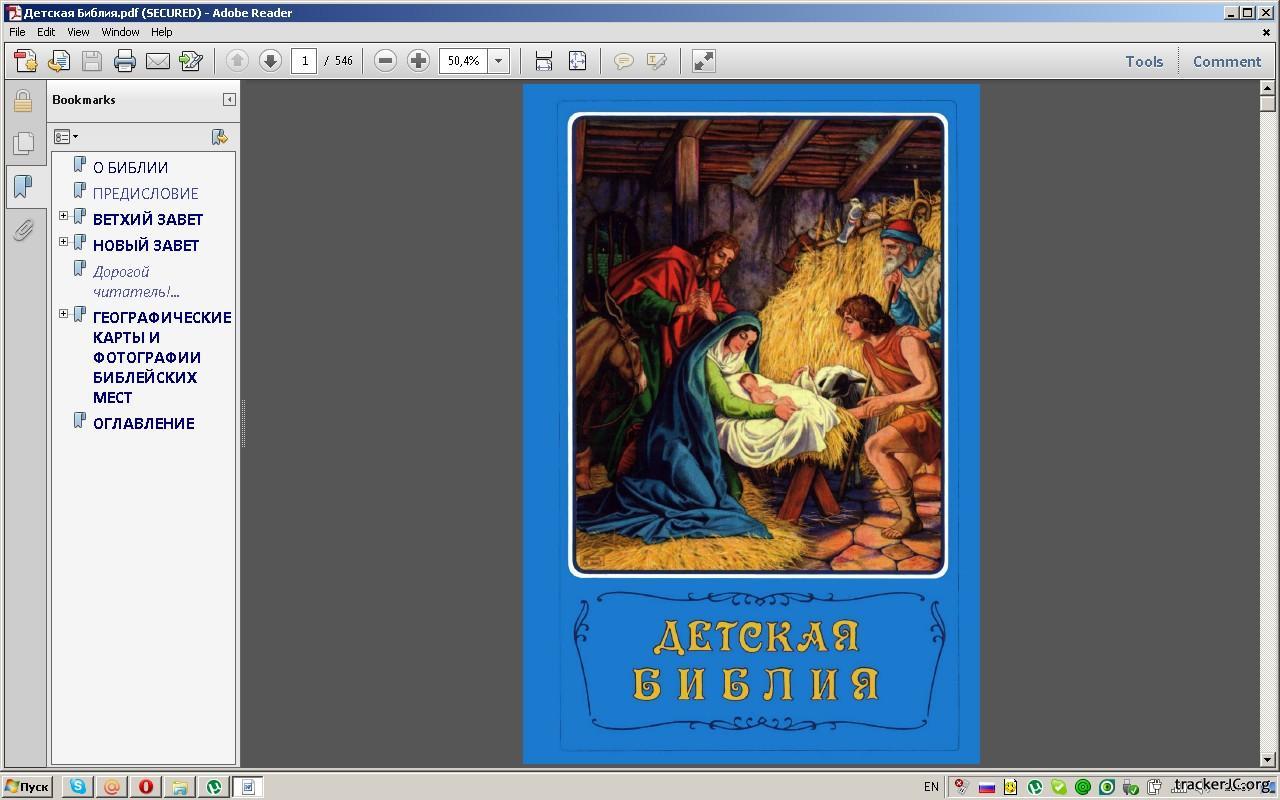Скачать библию в в формате pdf