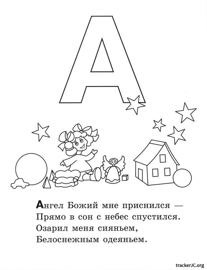 В. Шумилин - Христианская АЗБУКА - раскраска со стихами ...