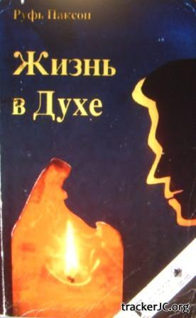 книга руфь паксон жизнь в духе