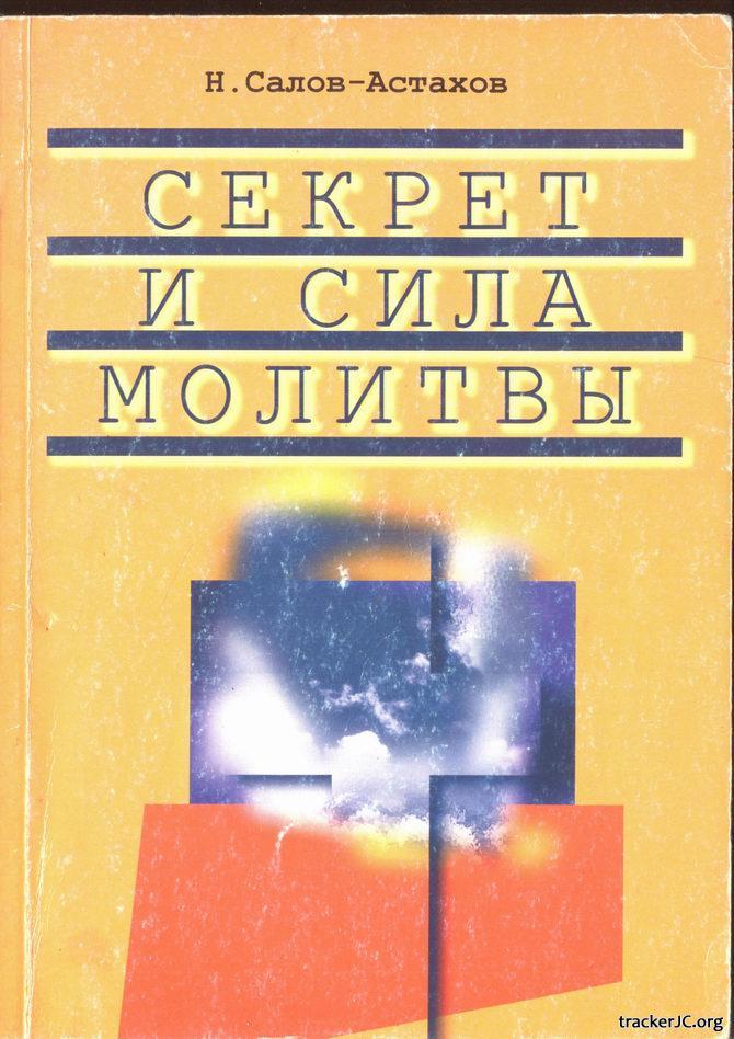 Салов астахов книги скачать