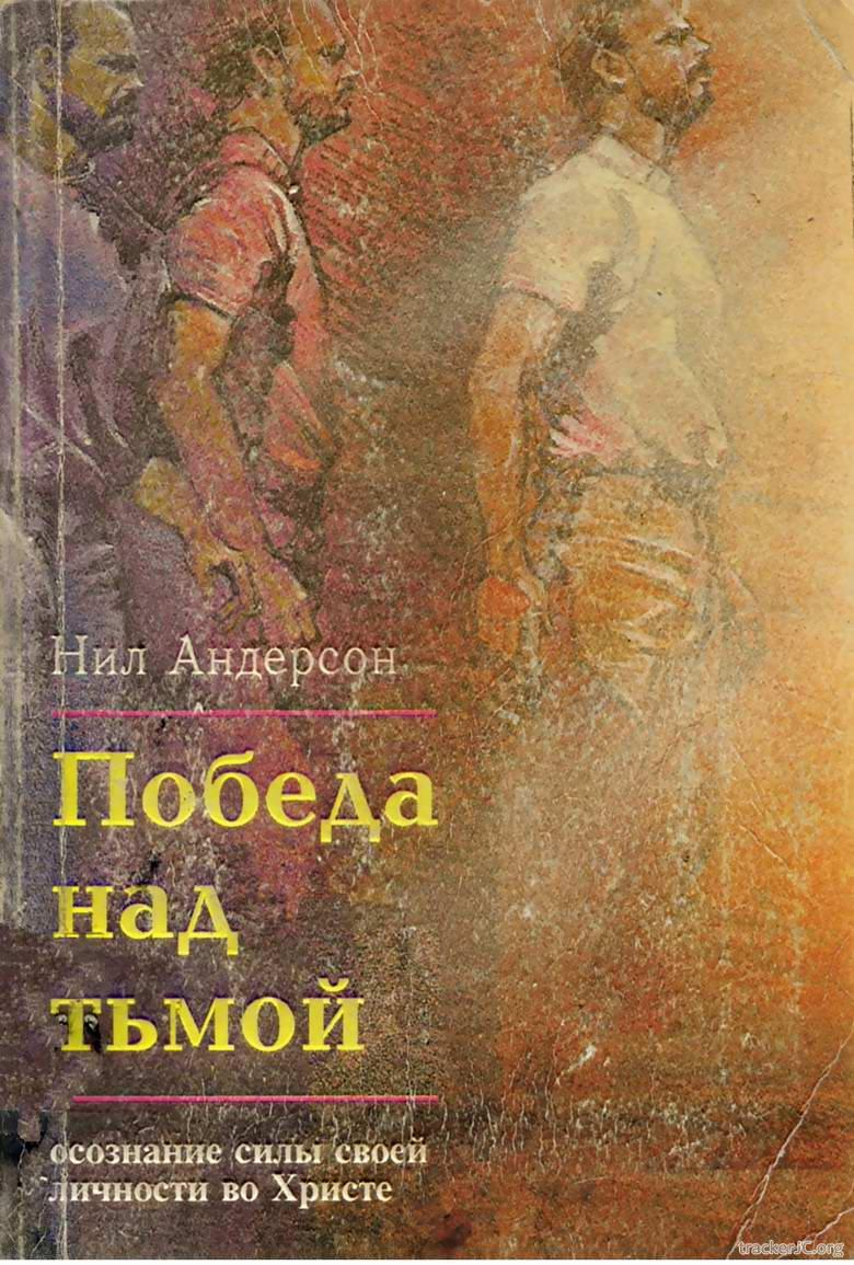 Книгу нила андерсона победа над тьмой