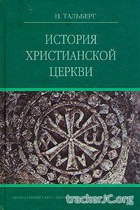 Н. Тальберг — История Христианской церкви