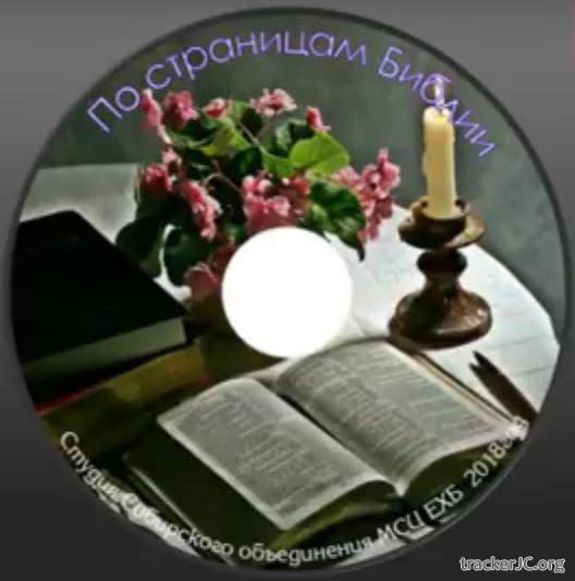 Библия аудиокнига ветхий завет и новый завет mp3-скачать.