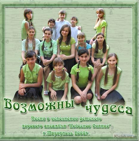 Небесное сияние (Детский хор) - Возможны чудеса (2008)