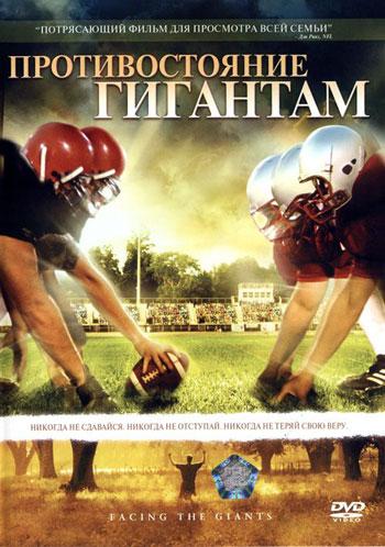 Противостояние гигантам / facing the giants (2006) dvd5.