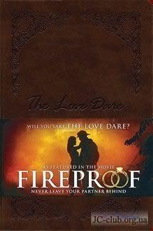 Огнеупорный или призыв любви фильм