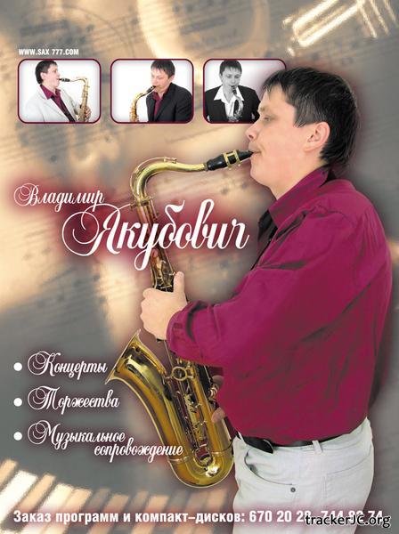 Инструментальная музыка саксофон скачать бесплатно 3 и слушать онлайн