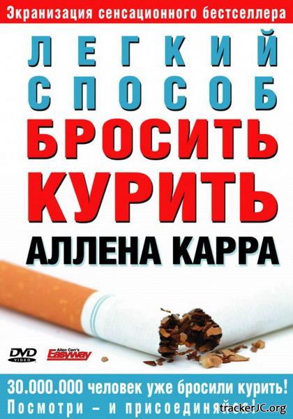 О фильме: «Легкий способ бросить курить» представляет методику Аллена Карра,